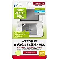 【New3DS LL対応】CYBER・液晶保護フィルム [キズ修復タイプ] (3DS LL用)