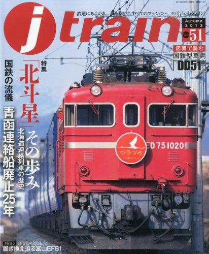 j train (ジェイ・トレイン) 2013年10月号