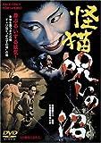 怪猫 呪いの沼 [DVD]
