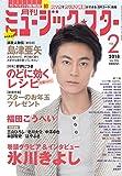 月刊ミュージック☆スター 2018年 02 月号[雑誌]