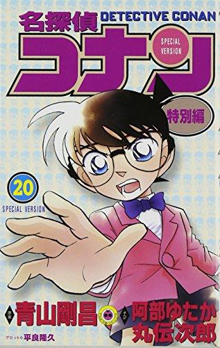 名探偵コナン―特別編 (20) (てんとう虫コミックス)