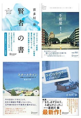 直筆サイン色紙・特製ステッカー付き 喜多川泰10周年記念セット