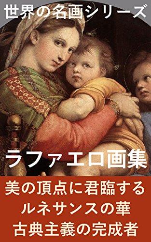 ラファエロ画集改訂版: (世界の名画シリーズ)の詳細を見る