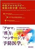 中医アロマセラピー家庭の医学書―大切な人を守るための30トリートメント