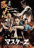 イップ・マン外伝 マスターZ[DVD]