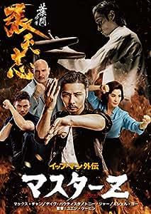 イップ・マン外伝 マスターZ [DVD]