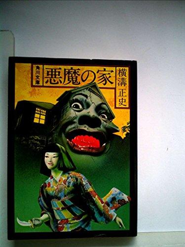 悪魔の家 (1978年) (角川文庫)