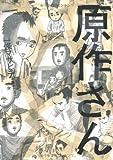 原作さん / 一條 マサヒデ のシリーズ情報を見る