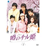 噂のチル姫 DVD-BOX 4