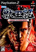 Jyuouki: Project Altered Beast [Japan Import] [並行輸入品]