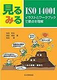 見るみるISO 14001-イラストとワークブックで要点を理解