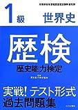 歴検実戦!テスト形式過去問題集1級世界史 解答・解説