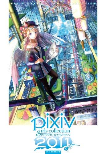 pixiv girls collection 2011〜ピクシブガールズコレクション2011の詳細を見る