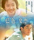 藍色夏恋 [Blu-ray]