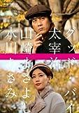 BUNGO-日本文学シネマ-グッド・バイ[DVD]