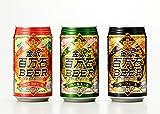 わくわく手づくりファーム川北 金沢百万石ビール (350ml缶) 3本セット