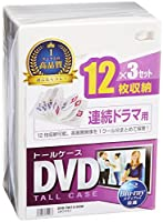 サンワサプライ DVDトールケース(12枚収納) ホワイト 3枚セット DVD-TW12-03W