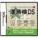「漢熟検DS」の画像