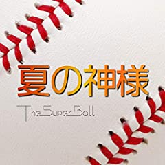 夏の神様♪The Super Ball