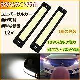 ディライト LEDテープライト 防水 ライト スティック型 12V ホワイトデイ っぽい 取り付けやすい 昼間のデイタイムランニングライト (2本セット)