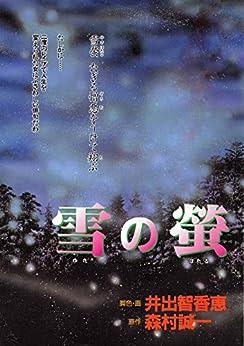 [井出智香恵, 森村誠一]の雪の螢〈改修版〉: 他3編