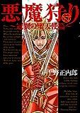 悪魔狩り~冠翼の聖天使篇 5 (BLADE COMICS)