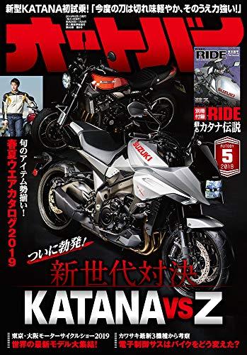 オートバイ 2019年5月号 [雑誌]