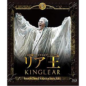 リア王 [Blu-ray]