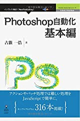 Photoshop自動化基本編 (Adobe JavaScriptシリーズ(NextPublishing)) オンデマンド (ペーパーバック)
