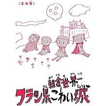 フラン県こわい城 まめ巻 (ビームコミックス)