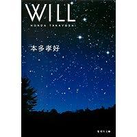 WILL (集英社文庫)