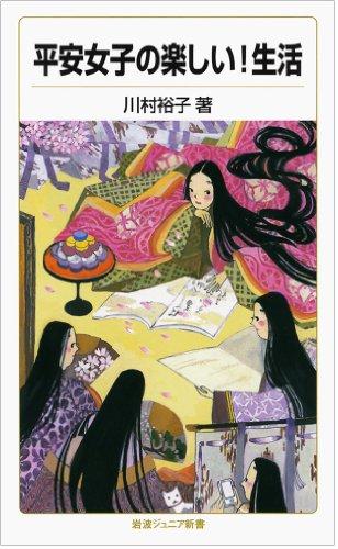 平安女子の楽しい!生活 (岩波ジュニア新書)の詳細を見る