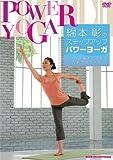 綿本彰のステップアップパワーヨーガ ~2つの効果が得られる最新プログラム~[DVD]
