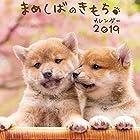 まめしばのきもちカレンダー2019([カレンダー])
