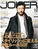 Men's JOKER (メンズ ジョーカー) 2013年 12月号 [雑誌]