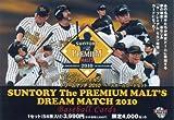 BBM サントリーザ・プレミアム・モルツ ドリームマッチ2010 ベースボールカードセット BOX / ベースボールマガジン社