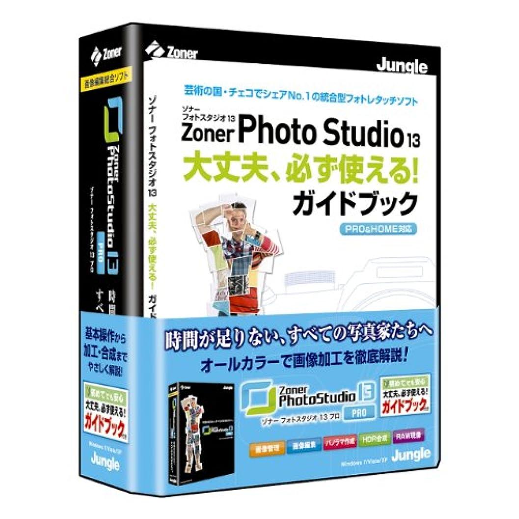 対処する戦艦乳Zoner Photo Studio 13 PRO ガイドブック付き