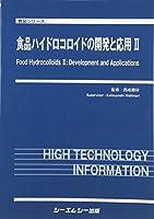 食品ハイドロコロイドの開発と応用 2 (食品シリーズ)