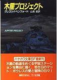 木星プロジェクト (ハヤカワ文庫SF)