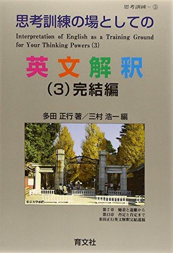 思考訓練の場としての英文解釈 (3)完結編の詳細を見る