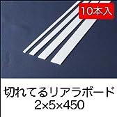 切れてるリアラボード(ソフトボード/旧ライオンボード) 2×5×450mm 10本セット