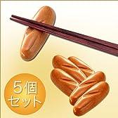 箸置きコッペパンレスト5Pセット3-197a