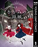 かがみの孤城 1 (ヤングジャンプコミックスDIGITAL)