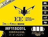 【EEバッテリー】 115D31L (互換:75D31L,95D31L等)