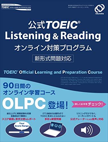 [画像:公式TOEIC Listening & Reading オンライン対策プログラム 新形式問題対応]