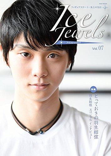 Ice Jewels(アイスジュエルズ)Vol.07~フィギ...