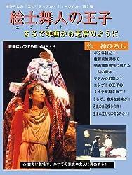 神ひろしミュージカル戯曲 「絵士舞人(エジプト)の王子〜まるで映画かお芝居のように〜」 神ひろしのスピリチュアルミュージカル