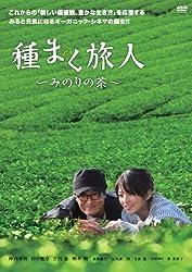【動画】種まく旅人 みのりの茶