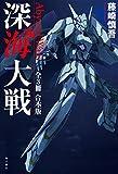 深海大戦 Abyssal Wars 【全3冊 合本版】 (角川書店単行本)