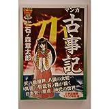 ChukoコミックLite Special28 - マンガ古事記 (中公コミックスーリ)
